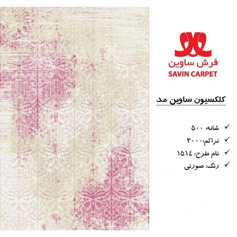 فرش ساوین طرح 1514