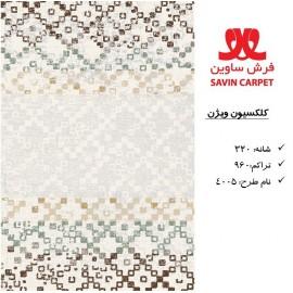 فرش ساوین طرح 4005