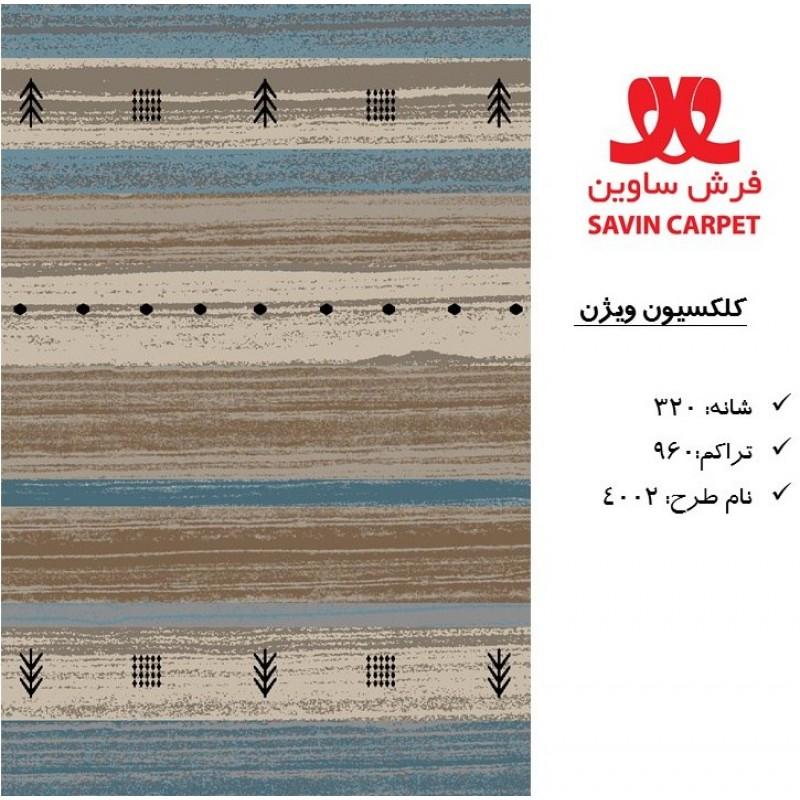 فرش ساوین طرح 4002
